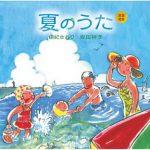 [Album] 由紀さおり, Sachiko Yazuda – 童謡唱歌「夏のうた」 (2018.06.27/MP3+Flac/RAR)