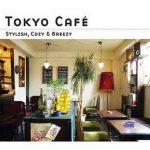 [Album] オムニバス – Tokyo Cafe (Stylish, Cozy & Breezy) (2007/MP3+Flac/RAR)