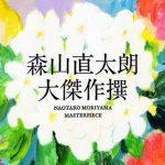 [Album] 森山直太朗 – 大傑作撰 (2018.09.21/MP3+Flac/RAR)