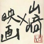 [Album] 山崎まさよし – Yamazaki x Eiga (2018.05.30/MP3+Flac/RAR)