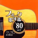 [Album] オムニバス – フォーク歌年鑑 '80 (2006.09.20/MP3+Flac/RAR)