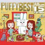 [Album] PUFFY – 15 (2014.05.12/MP3+Flac/RAR)