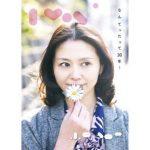 [Album] 小泉今日子 – Kyon30~なんてったって30年!~ (2013.03.21/MP3+Flac/RAR)