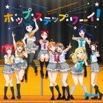 [Single] Aqours – ラブライブ!サンシャイン!! Aqours Hop! Step! Jump! Project! テーマソング「ホップ・ステップ・ワーイ!」 (2018.06.30/MP3/RAR)