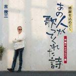 [Album] 吉幾三 – 感謝を込めて~あの人が歌ってくれた詩-吉 幾三セルフカバー集- (2018.02.21/MP3+Flac/RAR)