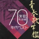 [Album] オムニバス – 青春歌年鑑 演歌歌謡編 70年代ベスト (2004.11.03/MP3/RAR)
