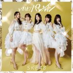 [Album] SKE48 – いきなりパンチライン (2018.07.04/AAC/RAR)