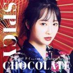 [Single] SPICY CHOCOLATE – シリタイ( feat. C&K & CYBERJAPAN DANCERS) (2018.07.03/MP3+Flac/RAR)