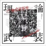 [Album] amazarashi LIVE 「理論武装解除」 (2018.06.06/MP3+Flac/RAR)