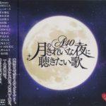 [Album] オムニバス – 月のきれいな夜に聴きたい歌 (2012.10.03/MP3+Flac/RAR)