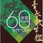 [Album] オムニバス – 青春歌年鑑 演歌歌謡編 60年代ベスト (2004.11.03/MP3/RAR)