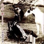 [Album] 中島みゆき – 心守歌 (こころもりうた) (2001.09.19/MP3+FLAC/RAR)
