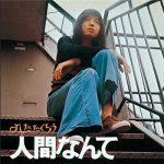 [Album] 吉田拓郎 – 人間なんて (1971/MP3/RAR)