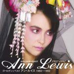 [Album] アン・ルイス – ゴールデン☆ベスト アン・ルイス 1982~1992 (2009/MP3+FLAC/RAR)