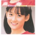 [Album] 岡田有希子 – ALL SONGS REQUEST (2013.04.03/MP3+Flac/RAR)