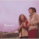 [Album] キロロ – 好きな人 〜キロロの空〜 (1999.12.08/MP3+FLAC/RAR)