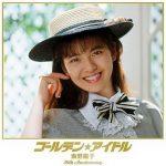[Album] 南野陽子 – ゴールデン・アイドル (2015.12.09/MP3/RAR)
