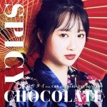 [Single] SPICY CHOCOLATE – シリタイ( feat. C&K & CYBERJAPAN DANCERS) (2018.07.03/MP3 + FLAC/RAR)