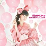 [Single] 春奈るな – 桃色タイフーン (2018.08.22/MP3+FLAC/RAR)