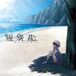 [Single] 亜咲花 – Eternal Star (2018.08.15/MP3/RAR)