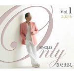 [Album] さだまさし – Only Singles Sada Masashi Single Collection (2011.06.15/MP3+Flac/RAR)