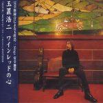 [Album] 玉置浩二 – ワインレッドの心 (2002.12.28/WAV/RAR)