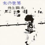 [Album] 井上陽水 – 氷の世界 (2018/MP3+FLAC/RAR)