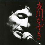 [Album] 友川カズキ – ゴールデン☆ベスト (2004.11.25/MP3+FLAC/RAR)