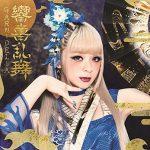 [Album] GARNiDELiA – 響喜乱舞 (2018.09.26/MP3/RAR)