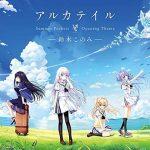 [Single] 鈴木 このみ – PCゲーム「Summer Pockets」オープニングテーマ「アルカテイル」 (2018.03.28/MP3/RAR)