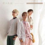 [Single] Sonar Pocket – 君の名前 (2018.09.04/AAC/RAR)