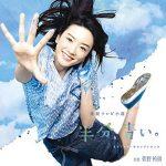 [Album] 菅野 祐悟 – NHK連続テレビ小説「半分、青い。」オリジナル・サウンドトラック (2018.06.06/MP3/RAR)