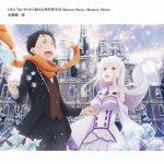 [Album] OVA『Re:ゼロから始める異世界生活 Memory Snow』 Memory Album (2018.10.24/MP3/RAR)