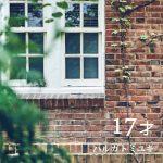 [Single] TVアニメ「色づく世界の明日から」OPテーマ「17才」/ハルカトミユキ (2018.11.14/MP3/RAR)