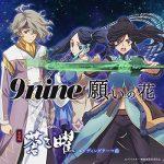 [Single] 9nine – 願いの花 (2018.10.15/MP3/RAR)