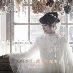 [Single] やなぎなぎ – 未明の君と薄明の魔法 (2018.10.31/MP3/RAR)