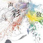 [Album] プルモライト – 声彩を放つ (2018.09.05/MP3+Flac/RAR)