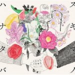 [Album] スキマスイッチ – スキマノハナタバ ~Love Song Selection~ (2018.09.18/MP3+Flac/RAR)