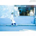 [Single] 植田真梨恵 – 勿忘にくちづけ (2018.07.25/MP3/RAR)