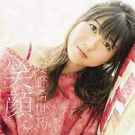 [Album] 安野希世乃 – 笑顔。 (2018.11.07/MP3/RAR)