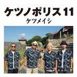 [Album] ケツメイシ – ケツノポリス11 (2018.10.24/FLAC/RAR)