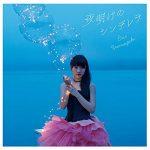 [Album] 山崎エリイ – 夜明けのシンデレラ (2018.11.21/MP3/RAR)