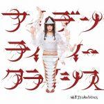 [Single] 幽世テロルArchitect – アイデンティティークライシス (2018.10.24/MP3/RAR)