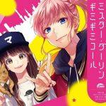 [Single] CHiCO with HoneyWorks – ミスター・ダーリン / ギミギミコール(チコハニ×しょこたん盤) (2018.11.07/MP3/RAR)
