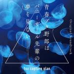 [Album] fox capture plan – 青春ブタ野郎はバニーガール先輩の夢を見ない Original Soundtrack (2018.11.14/MP3/RAR)