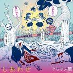 [Single] ぐしゃ人間 – しあわせ (2018.11.07/MP3/RAR)