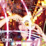 [Single] CREA – 煩悩ガ→ル (2018.07.29/FLAC/RAR)