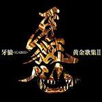 [Album] TVシリーズ『牙狼』ベストアルバム 牙狼黄金歌集II 牙狼心 (2015.08.05/MP3/RAR)