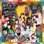 [Album] ナナランド – 満月に遠吠え/理由 (2018.09.05/MP3/RAR)