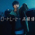 [Single] 高橋優 – ロードムービー (2017.04.12/AAC/RAR)